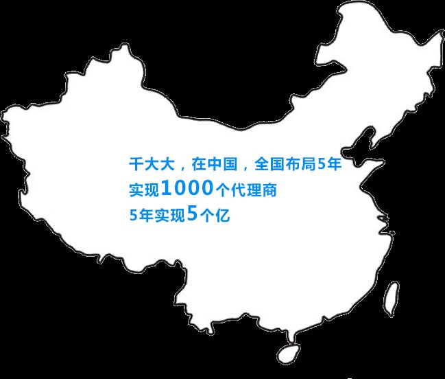 千大大,在中国,全国布局5年 实现1000个代理商 5年实现5个亿