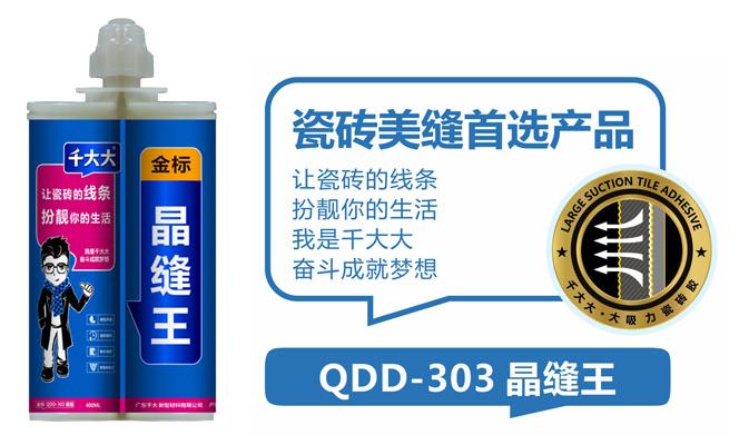 QDD-303晶缝王